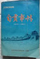 《自贡市情》(1949-1983)