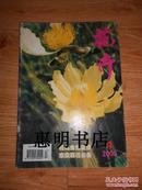 花卉(2000年 第4期 总第86期)[16开 有中插].