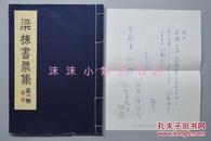 (K1289)全网唯一 限量30册第14册 《梁栋书票集》第二集一册全 1992年6月手印 线装 内浮贴藏书票十枚 尺寸不一  内夹书信一封