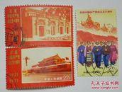 庆祝中国共产党成立五十周年