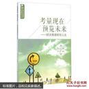 FT9787538593549/心灵正能量·自强崛起丛书---考量现在预览未来·好决策透