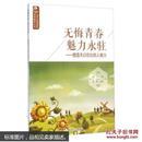 FT9787538593570/心灵正能量绘本·自强崛起丛书---无悔青春魅力永驻·塑造