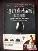 2010-2011进口葡萄酒购买指南-300瓶年度性价比最高葡萄酒