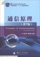 通信原理(第7版) 樊昌信