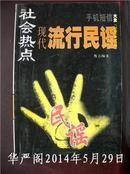 社会热点现代流行民谣-手机短信大全/2001年出版