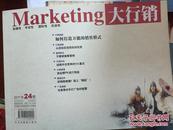 大行销  2011年第24期