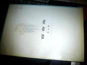 著名女作家茹志鹃签赠本 《百合花》 1978年一版一印  保真