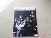 中国美术家协会美术家(会员图册):《卢卫》