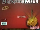 大行销  2012年第9期