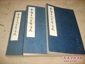 中国古代货币通考--上中下册【影印本】  b9-2