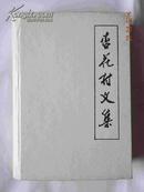 (校定本)杏花村文集-第一集1933-1989(1992年初版)2000册