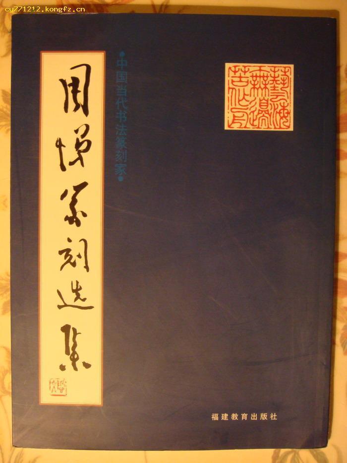 中国当代书法篆刻家:周悌篆刻选