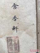 清代手抄拳谱一册 《演武秘诀》(此书有印章,似为内宫私人抄本)
