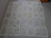 80年代《劳动文件、工作、材料》40多份铅印材料,主要内容涉及江苏,安徽,江西等区域劳动部门:劳动工资,就业,经济效益,劳务协作等铅印材料)
