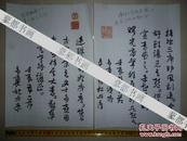 青年著名书法篆刻家-白爽精品信札篆刻2页。