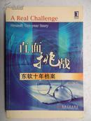 直面挑战——东软十年档案