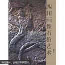 四川画像石棺艺术