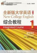 全新版大学英语综合教程学生用书