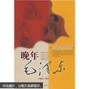 晚年毛泽东(1953-1976)