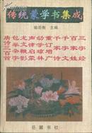 传统蒙学书集成(精装)