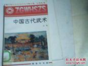 中国文化史知识丛书·中国古代武术1991.11一版一印图片8幅