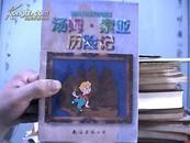 汤姆·索亚历险记【世界儿童文学名著】