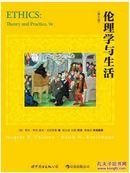伦理学与生活(第9版)【正版全新、塑封未开】