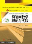 简笔画教学理论与实践陈