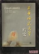 西华师范大学校史(1946-2006)