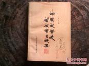 《中国文学史旧版书目提要》宋景昌教授签名本