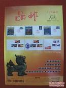 品邮(2012年第2期)