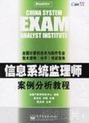 信息系统监理师案例分析教程 (全国计算机技术与软件专业技术资格[水平]考试指南)
