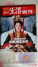 三联生活周刊2015年第37期(拉萨:世俗、宗教与自然)