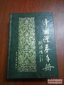 中国证卷手册
