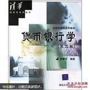 金融学课程适用教材:货币银行学(第2版)