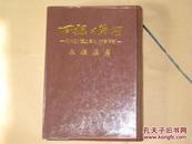 피어린 독립군의 항쟁수기 회상의 황하     朝鲜文韩文:回想黄河(签赠本)1975年韩国出版