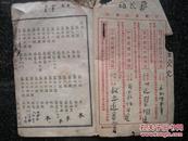 29)民国十年   教育部审定《新式国民学校国文教科书》