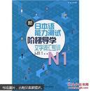 新日本语能力测试阶梯导学:N1文字词汇专训 9787513508087