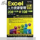 Excel人力资源管理必须掌握的208个文件与108个函数(无盘)(前封面撕裂,内容十品)