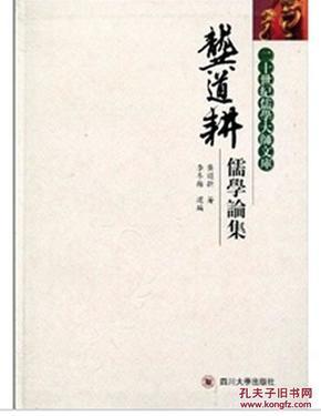 龚道耕儒学论集