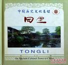 中国历史文化名镇——同里