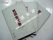 杜润生文集(1980-2008)【32开精上中下】