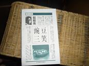 豌豆三笑(仅印5150册)