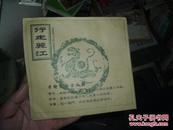 行走丽江:手绘丽江古城图