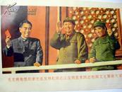 文革画:毛.林检阅文化大军 #2185