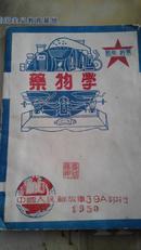 中国人民解放军39军印行医学丛书之一《药物学》孔网孤本