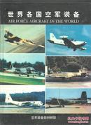 世界各国    【非洲地区  美洲  大洋洲地区  欧洲地区   亚洲地区 4册和售  带外涵套】
