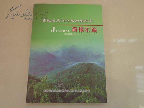安徽省集体林权制度改革简报汇编