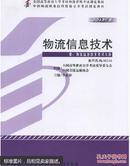 物流信息技术 自考教材05365