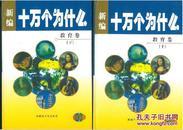 新编十万个为什么(家庭珍藏版)(全十二卷)